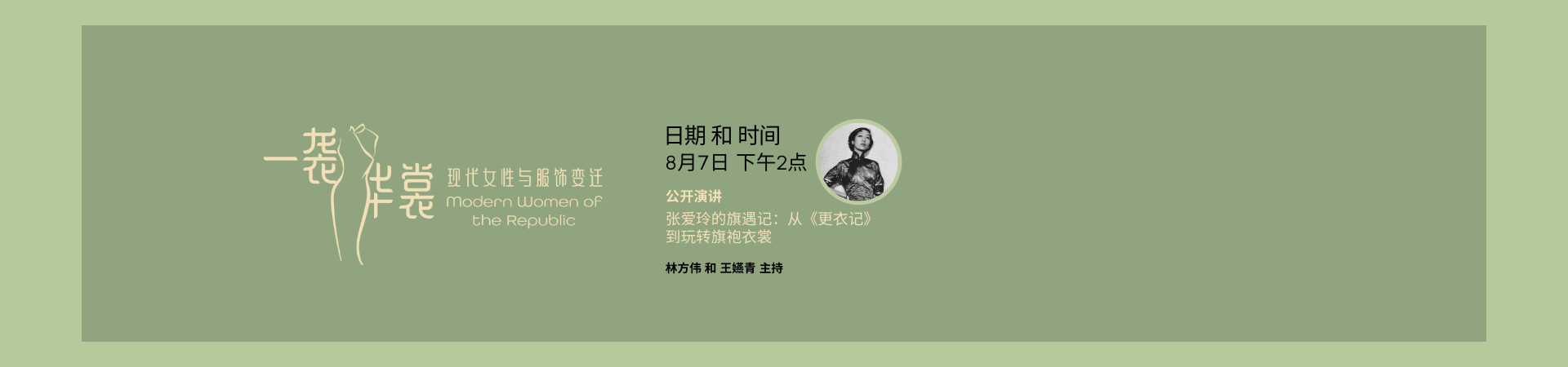 Public talk — Fashion chronicler and sartorial provocateur: Eileen Chang's use of cheongsam as her expressive and creative medium.