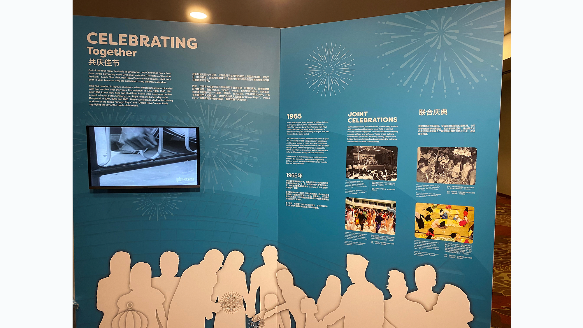 Travelling Exhibition – Celebrating Commonalities: Festive Customs in Singapore