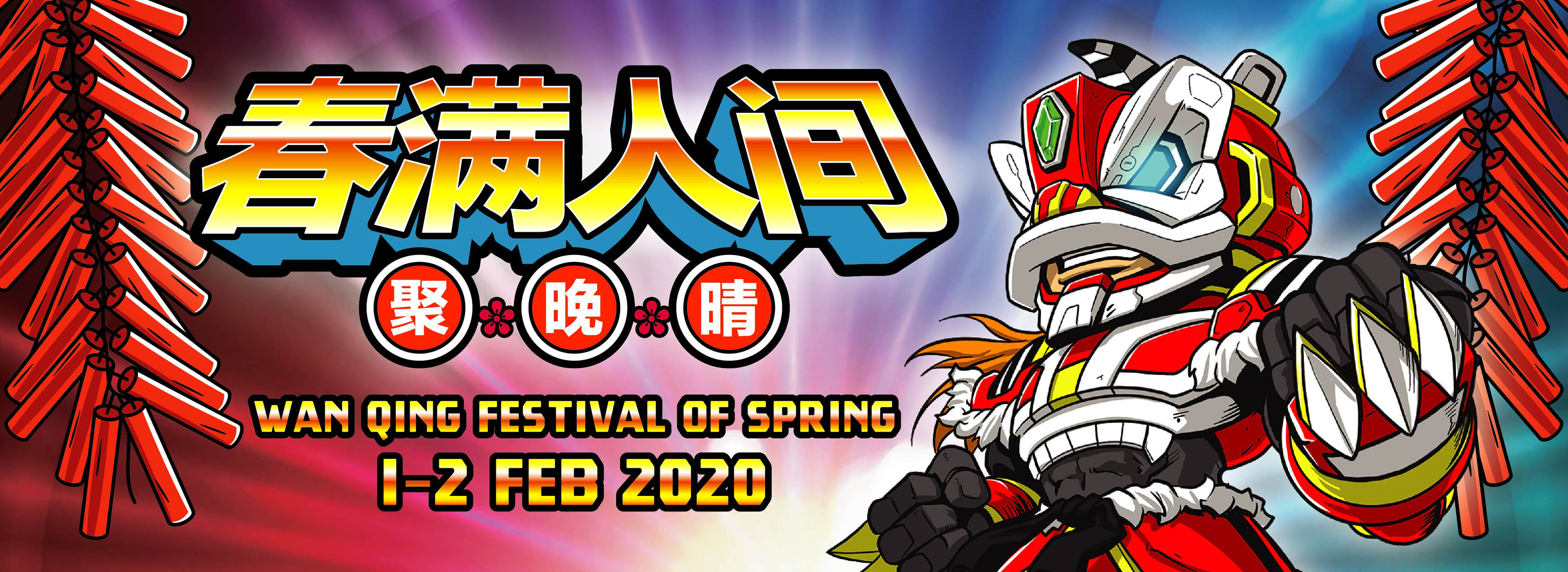 Wan Qing Festival of Spring 2020
