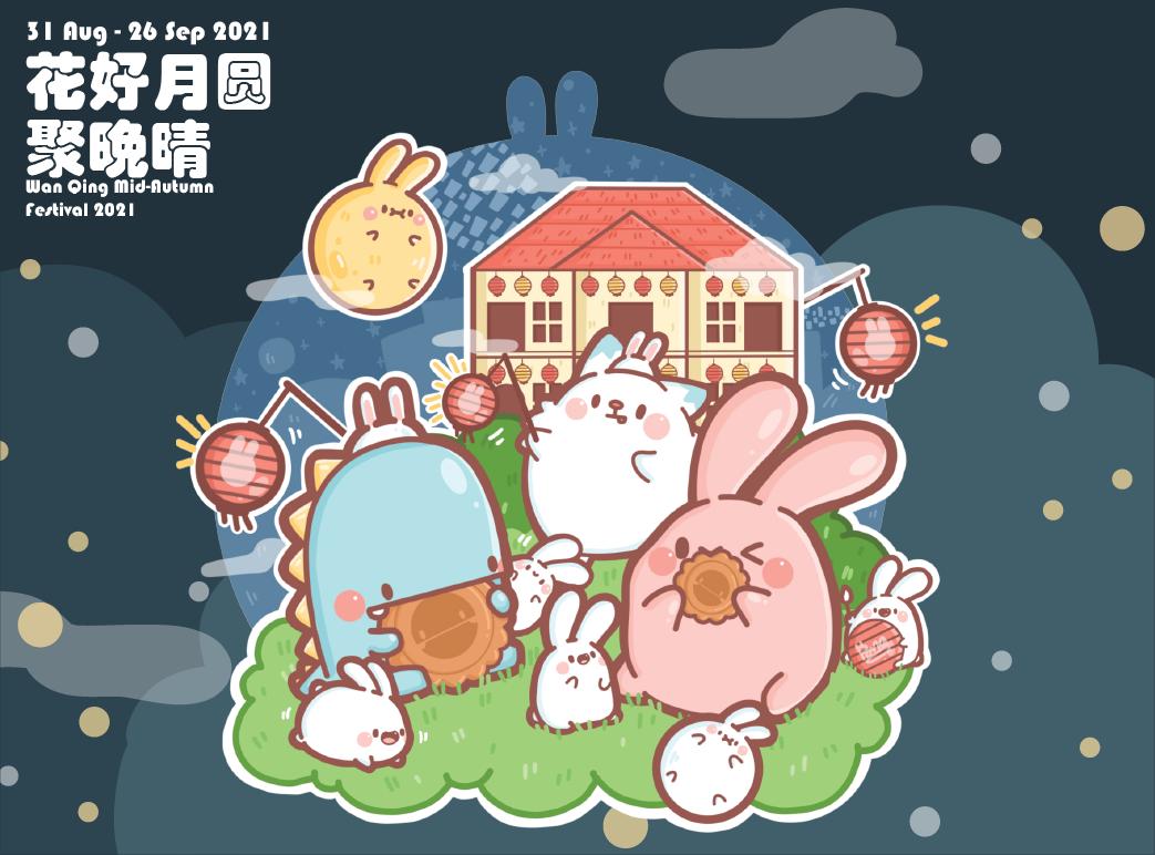 Wan Qing Mid-Autumn Festival 2021 (Digital Edition)